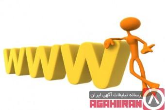 معرفی سایت خود در اینترنت